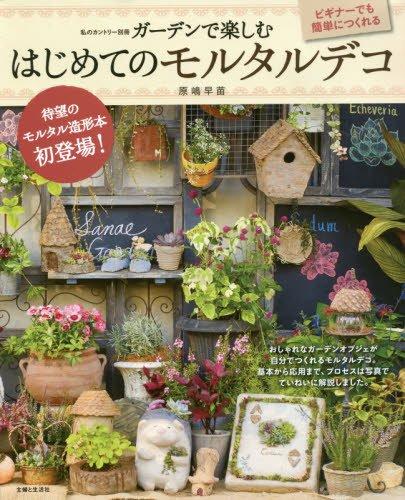本の画像 ガーデンで楽しむ はじめてのモルタルデコ 原嶋早苗