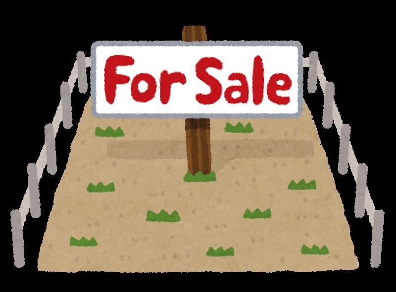 売り土地のイラスト