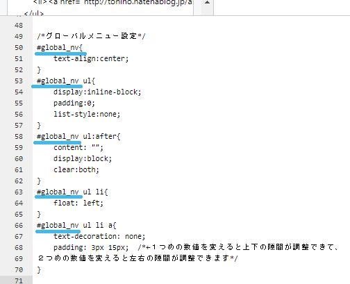 デザインCSSの記述画面