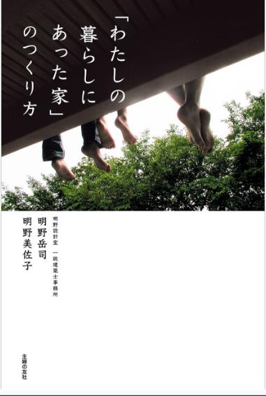 「わたしの暮しにあった家」のつくり方 明野岳司、明野美佐子