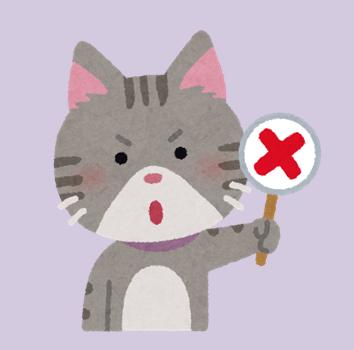 NGを出すネコのイラスト