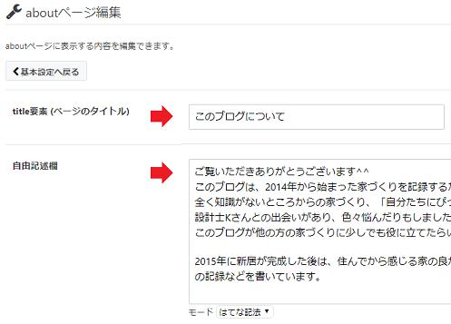 はてなブログ aboutページ編集画面