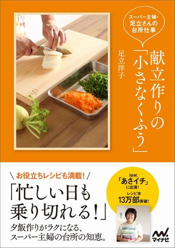 献立作りの「小さなくふう」 足立洋子さんの本の画像