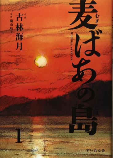 麦ばあの島 古林海月・蘭由岐子の画像