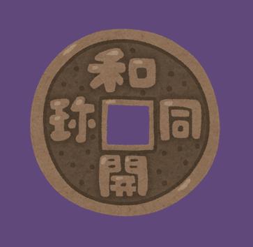 古銭のイラスト
