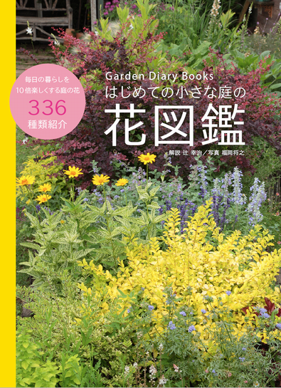 Garden Diary Books はじめての小さな庭の花図鑑 解説 辻幸治/写真 福岡将之