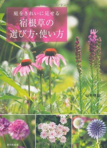 庭をきれいに見せる宿根草の選び方・使い方 山本規詔