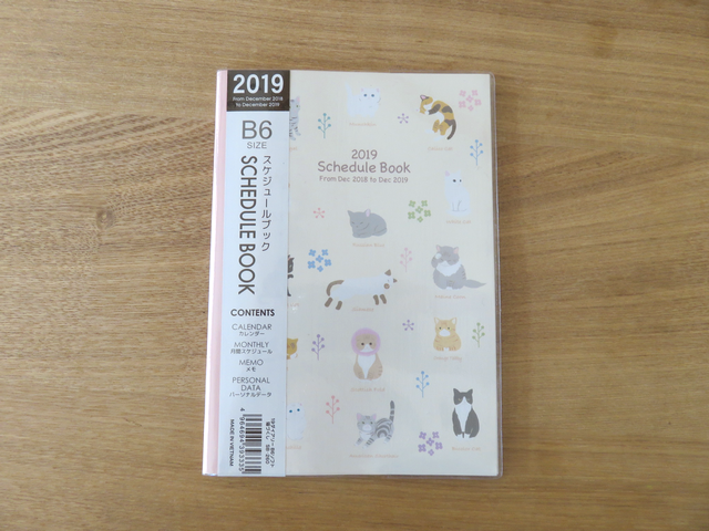 キャンドゥのネコ柄手帳
