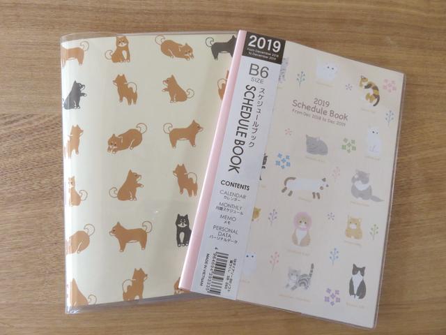 ダイソーの柴犬柄手帳とキャンドゥのネコ柄手帳