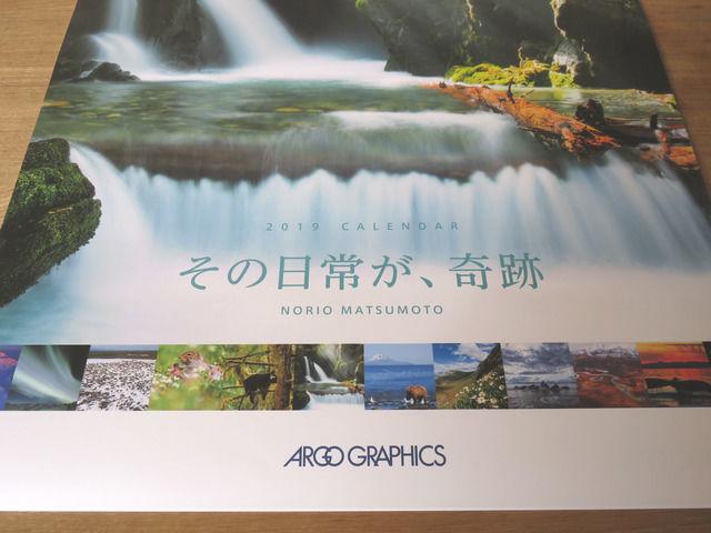 アルゴグラフィックスカレンダー2019 松本紀夫 アラスカ写真