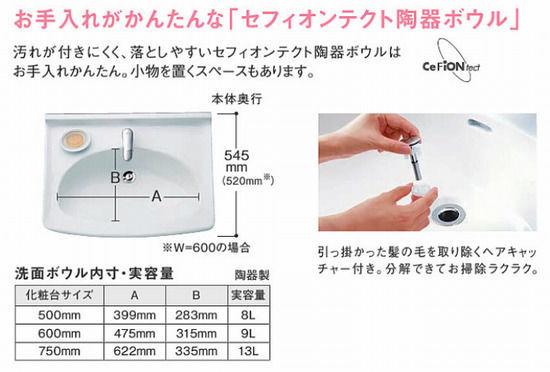 TOTO Aシリーズ洗面台の洗面器の説明