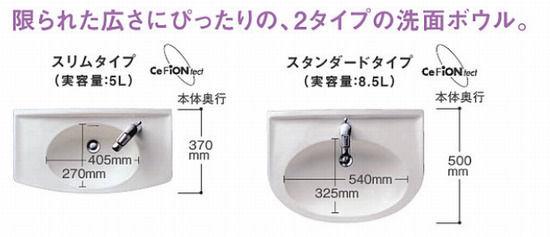 TOTO モデアの洗面器のタイプ