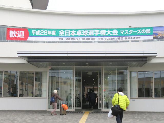 平成28年度全日本マスターズ函館大会