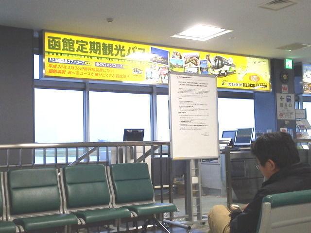 丘珠空港ターミナル内部