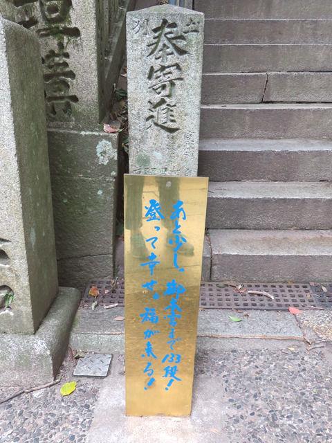 金刀比羅宮 ご本宮へ向かう石段の看板