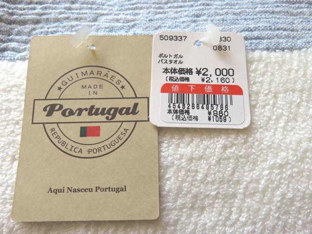 ポルトガル製のシンプルなタオル