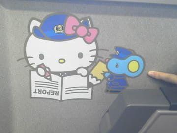 ハローキティ新幹線 Hello Kitty Shinkansen 座席横の画像