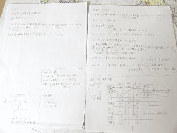 家作りノート