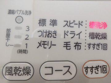 洗濯機のコース表示部分の画像