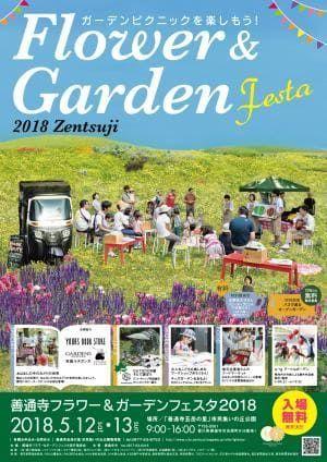 善通寺フラワー&ガーデンフェスタ2018のポスター