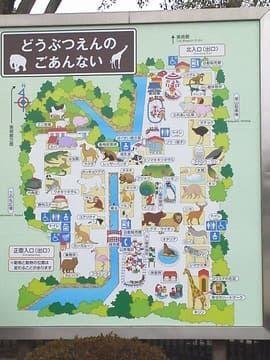 姫路市立動物園案内看板