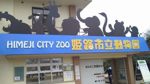 姫路市立動物園入り口