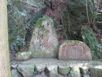 観音水石碑