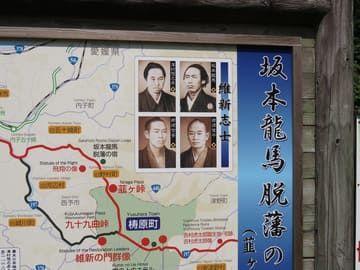 坂本龍馬脱藩の地・韮ヶ崎看板