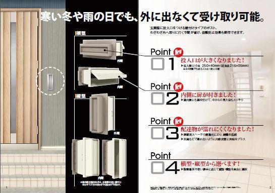 リクシル壁付け防風埋め込みポスト口の画像