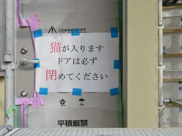 猫の立ち入りを禁止するポスター