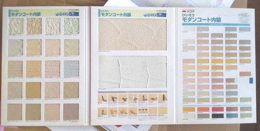 珪藻土カタログ