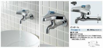 カクダイ特大カラン水栓の画像