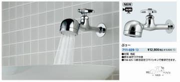 カクダイ大きなシャワー水栓の画像