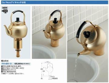 カクダイヤカン水栓の画像