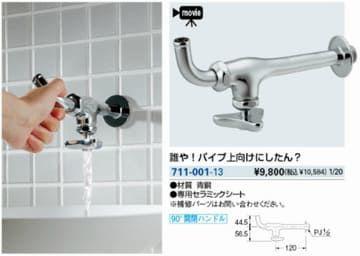 カクダイふざけた水栓の画像