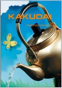 カクダイ水栓水栓カタログの画像