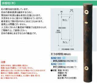 カクダイ木製立水栓
