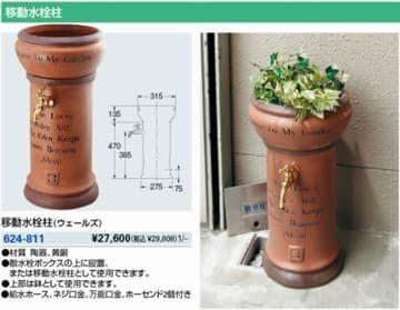 カクダイ移動水栓柱