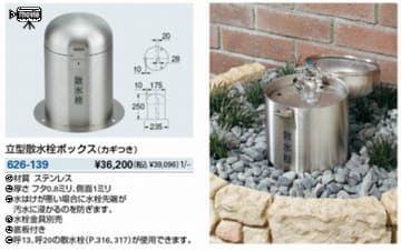 カクダイ立型散水栓