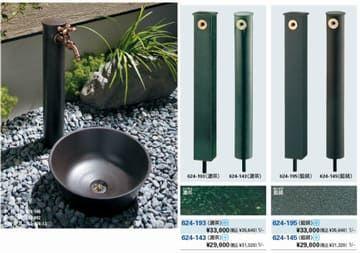 カクダイ陶製立水栓