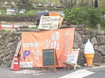 峰山ハチミツ直売所の看板