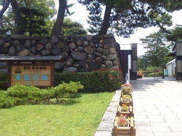 玉藻公園入口