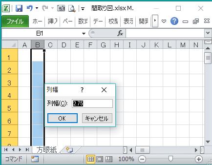 列の幅設定の画面