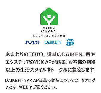 TOTO・ダイケン・YKK共同開発のマーク
