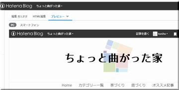 はてなブログのプレビュー画面PC表示