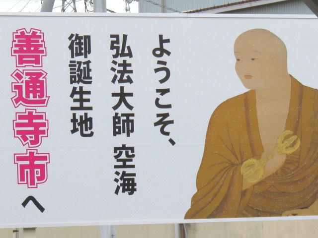 JR善通寺駅の弘法大師の看板