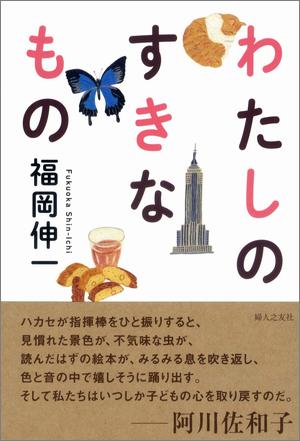 わたしのすきなもの 生物学者 福岡伸一の本