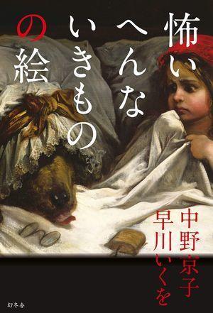 怖いへんないきものの絵 中野京子・早川いくを