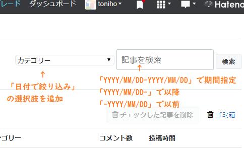 記事の管理画面の検索機能の仕様変更案