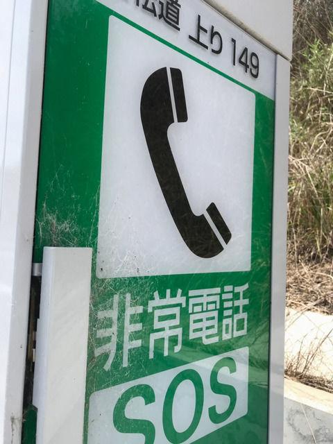 高速道路の非常電話ボックスの画像